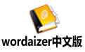 wordaizer中文版