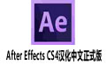 After Effects CS4汉化中文正式版