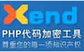 PHP代码加密工具 Xend
