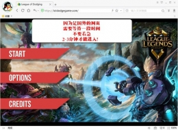 《league of dodging》不能移动怎么办